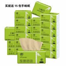 【国庆特惠】日相月竹纤维抽纸27包送15包手帕纸(买1送抽纸1包)