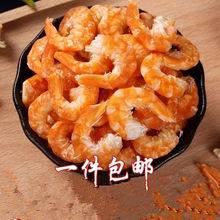 淡干大海米400g大虾仁虾米开洋海鲜水产干货