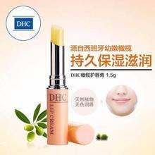 【劲爆特价】DHC橄榄护唇膏 1.5g 天然植物无色润唇膏保湿滋润淡化唇纹防干裂