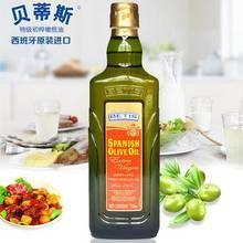 西班牙原装进口BETIS贝蒂斯特级初榨橄榄油750ML食用
