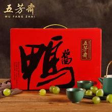 【年货节】五芳斋600克酱板鸭卤味私房菜即食酱鸭礼盒