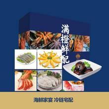 橙颂优选 海参 红石斑 虾 虾仁 章鱼足 鲽鱼 深海传奇498元兑换卡
