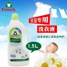 Frosch/菲洛施 婴儿/宝宝专用衣物天然温和洗衣液 1.5L
