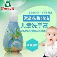 Frosch/菲洛施 儿童洗手液婴幼儿宝宝消毒抑菌不伤手洗手液300ml