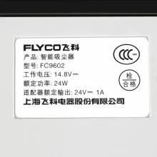 新品飞科FC9602扫地机器人家用智能拖地机擦地吸尘器自动充电