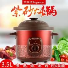 Royalstar/荣事达 RDG-35Z电炖锅紫砂锅电炖盅陶瓷煲汤锅煮粥锅煲