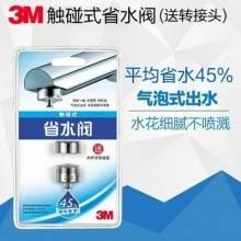 3M One-touch省水阀 触碰式带开关 节水起泡器龙头 带转接头