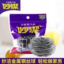 妙潔C型金属钢丝球1只装/袋*10袋